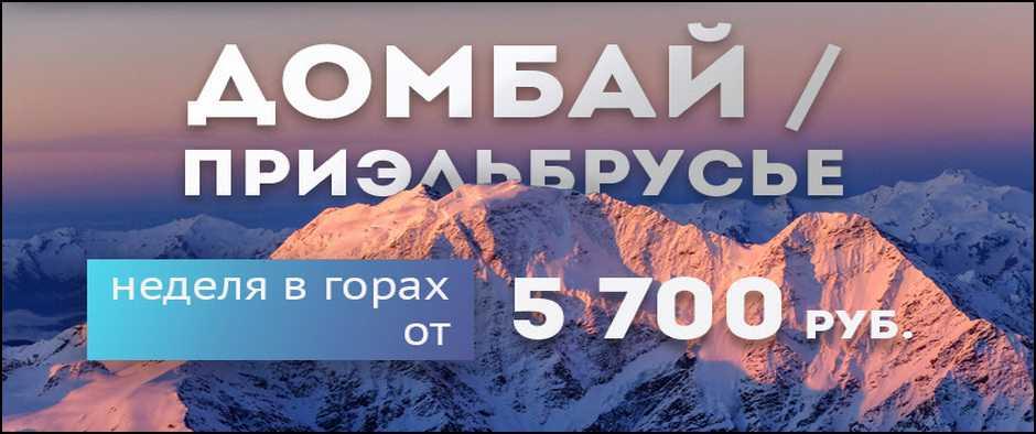 Горные лыжи в России: неделя от 5 700 рублей.