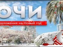 Отдых в Сочи на Новый год, 7 дней вылет из Казани от 15000 рублей.