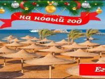 Новый год в Шарм-Эль-Шейхе, 8 дней от 32600 рублей.