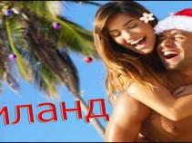 Встречаем Новый Год в Таиланде! Вылет из Казани 11 дней от 48200 рублей.