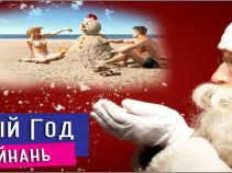 Новый год на  острове Хайнань вылет 23.12  на 12 ночей! отель 4* от 33 500 рублей