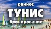 Раннее бронирование! Тунис 8 дней и больше от 22000 рублей.