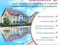 Летний отдых в усадьбе «Шато Каберне» г. Анапа. 8 ней от 17300 рублей.