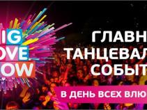 """""""Big Love Show"""" в Казани."""