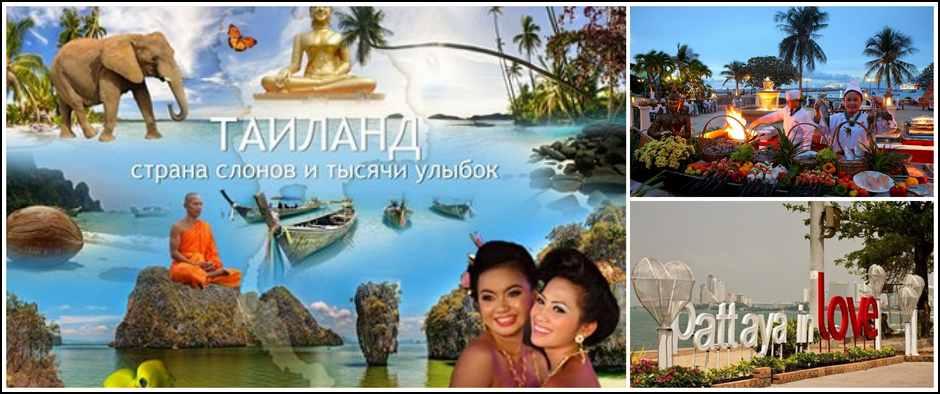 Таиланд на 8 марта идеальный подарок для любимой. 11 ночей 32400.