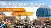 Вы ещё не были в Узбекистане? Отличный повод – отпраздновать 8 марта. Туры от 38300 рублей.