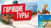 Летим отдыхать на о. Фукуок: с 28.03.2019 на 11 ночей от 38 200 рублей!!!