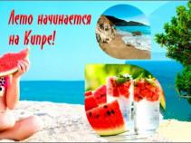 Кипр по отличным ценам! вылет 11.05 на 7 ночей от 16 850 рублей.