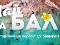 Май на Бали – отличное решение!  Туры с вылетами на майские праздники и позднее 13 дней  от 58 900 рублей!