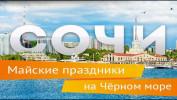 Сочи:майские праздники, вылет из Казани, 10 дней от 7400 рублей.