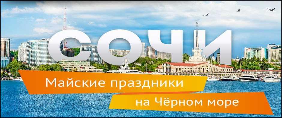 Сочи: майские праздники, вылет из Казани, 10 дней от 7400 рублей.