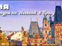 Горящие в Прагу. Всегда актуально-WEEKEND в Праге от 18000 рублей.