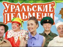 ТВ-съёмка «Уральских пельменей» в Москве.