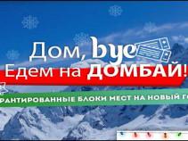Домбай: лучшие отели на Новый год от 8 000 рублей.