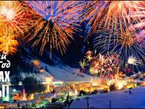 Новый год в Андорре 2020. 8 дней от 33600 рублей.