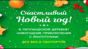 Приключения в Санк-Петербурге с Йоулупукки! Праздничные туры от7250 рублей.