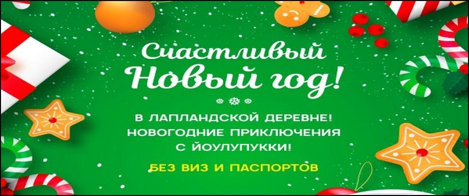 Приключения в Санк-Петербурге с Йоулупукки! Туры от7250 рублей.