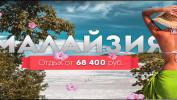 Малайзия: туры на любой вкус. 8 ночей от 68400 рублей.