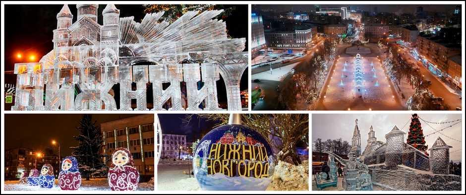 Новый Год 2020 в Нижнем Новгороде от 6400 рублей.