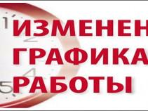 """Режим работы """"Экспресс-Тур"""""""