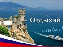 Вылет из Кирова в Крым- 12 дней от 26300 рублей, без доплат.