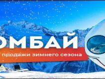Открыты продажи на горнолыжном курорте Домбай, 8 дней от 5200 рублей.