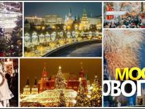 Новый год 2021 в Москве, 30.12.2020, от 8200 рублей.