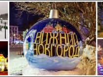 Новый Год 2021 в Нижнем Новгороде от 6900 рублей.