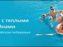 Зимняя Анталья: отели с теплыми бассейнами, 8 дней от 29500 рублей.