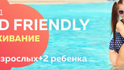 Акция «Отели Child friendly» Дети отдыхают бесплатно при размещении 2 взрослых + 2 ребенка в отелях Крыма.