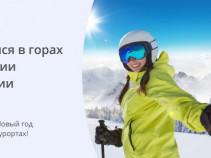 Новый год на зимних курортах Болгарии и Турции.